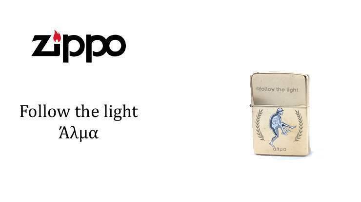 ZIPPO Follow the light – Άλμα