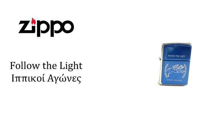 ZIPPO Follow the light – Ιππικοί Αγώνες